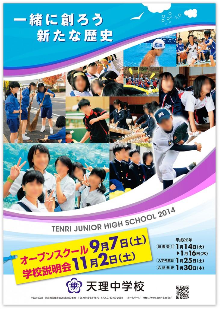 2013天理中学校B3ポスター