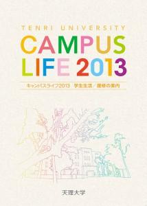 2013天理キャンパスライフ表紙ol