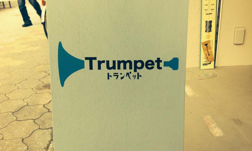 トランペット6