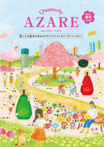 AZARE季刊誌 春号 Vol.27