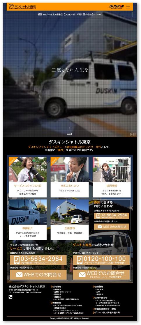 ダスキンシャトル東京HP